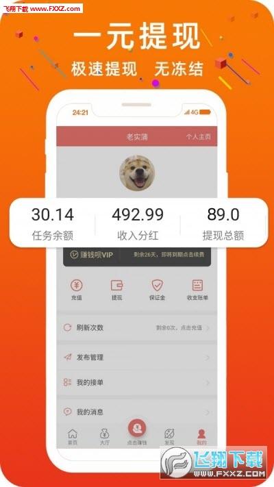 小象接码app官方版1.0赚钱版截图1