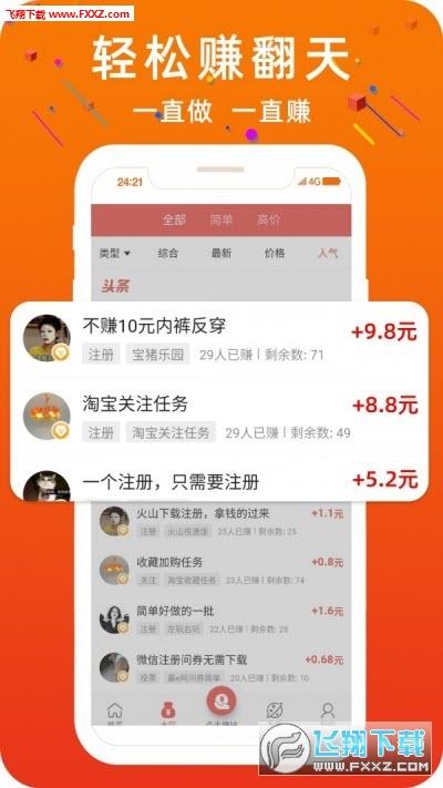 小象接码app官方版1.0赚钱版截图2