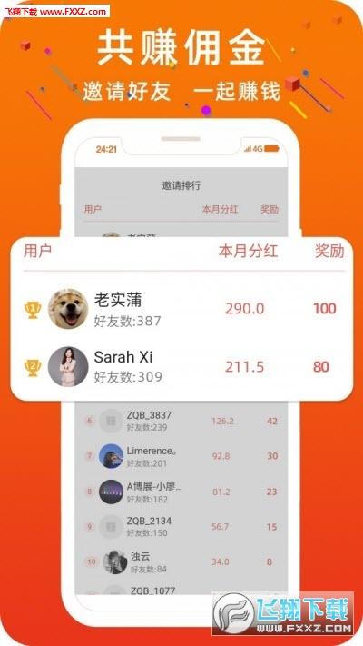 小象接码app官方版1.0赚钱版截图3