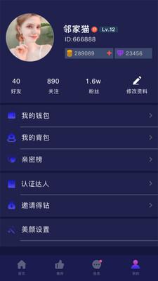 阳阳cp交友app1.1.4免费版截图2