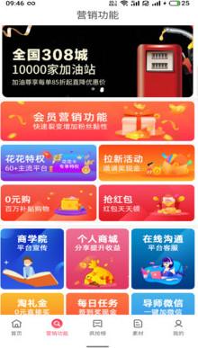 开心省购物平台v0.0.6 官方版截图1