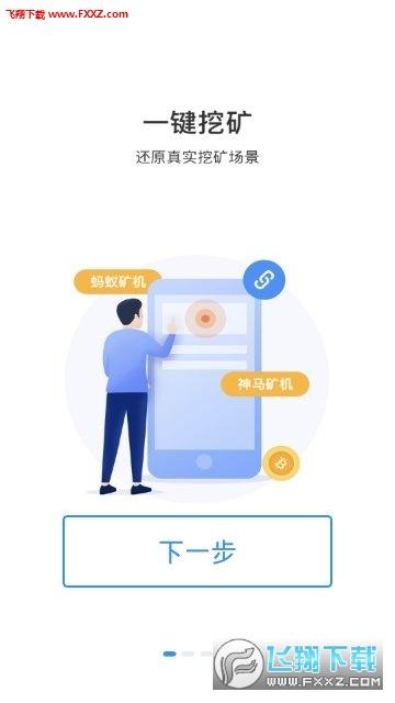 商务链B2B区块链app1.0.0官网版截图1