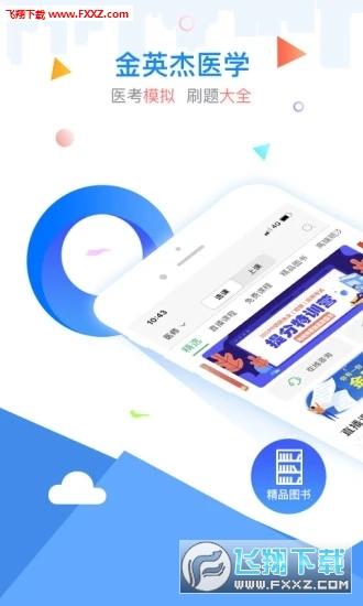 金英杰医学免费网课app