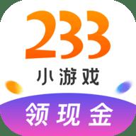 2233小游戏赚福利v1.0手机版