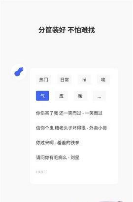 广西老表1秒语音包免费版9.4.4手机版截图0