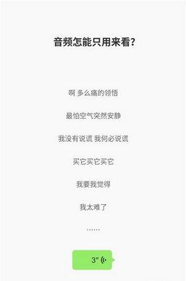 广西老表1秒语音包免费版9.4.4手机版截图2