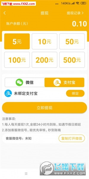 葵花转赚钱提现软件1.0.0安卓版截图0