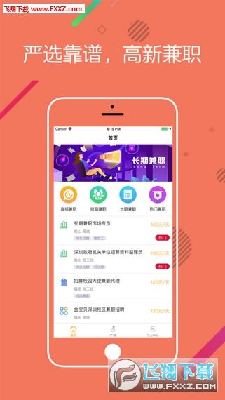 桔子打字平台赚钱福利v1.0安卓版截图2