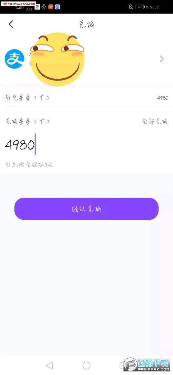 喵喵窝打字赚钱红包版1.0.0手机版截图2