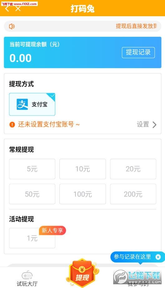 打码兔官网appv1.1安卓版截图1