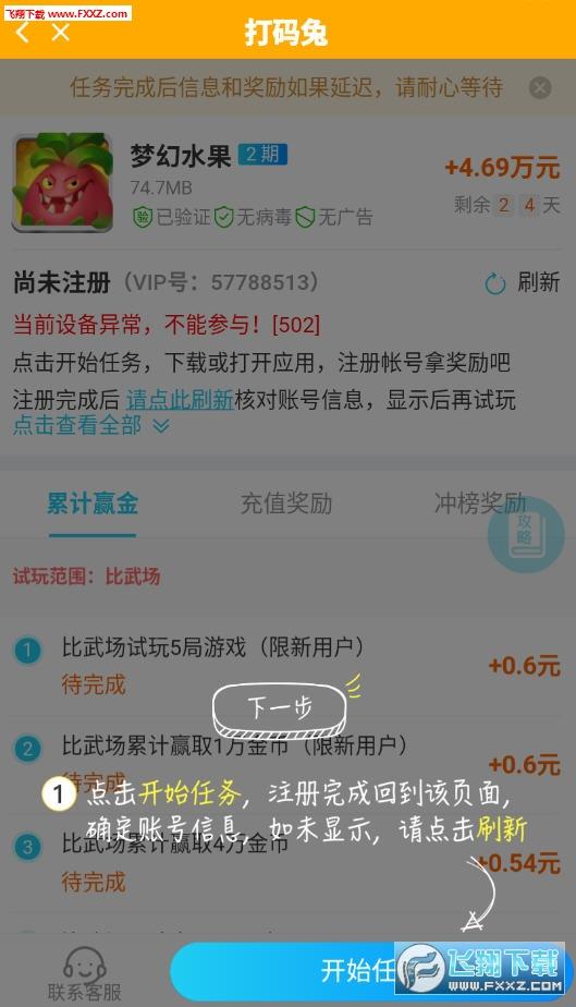 打码兔打字赚钱appv1.1安卓版截图2