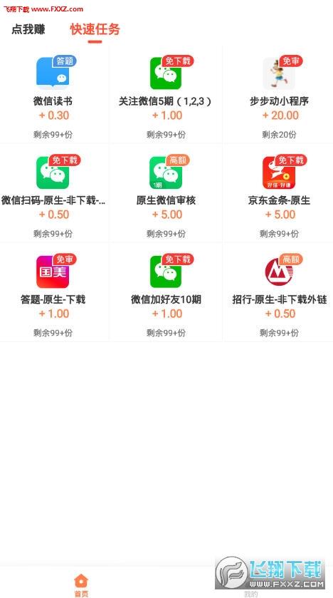乐乐赚玩小游戏领红包app5.10.0提现版截图1
