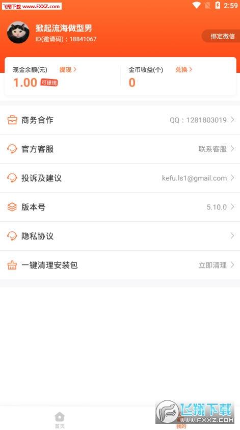 乐乐赚玩小游戏领红包app5.10.0提现版截图2