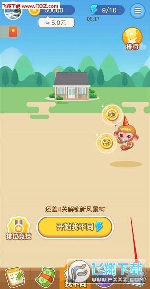 找不同极速版赚钱游戏1.3.0红包版截图2
