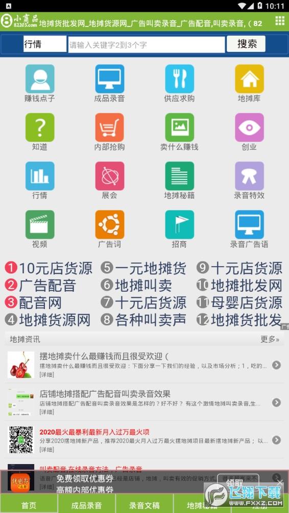 地摊货批发app安卓版v0.4.8 官方版截图0
