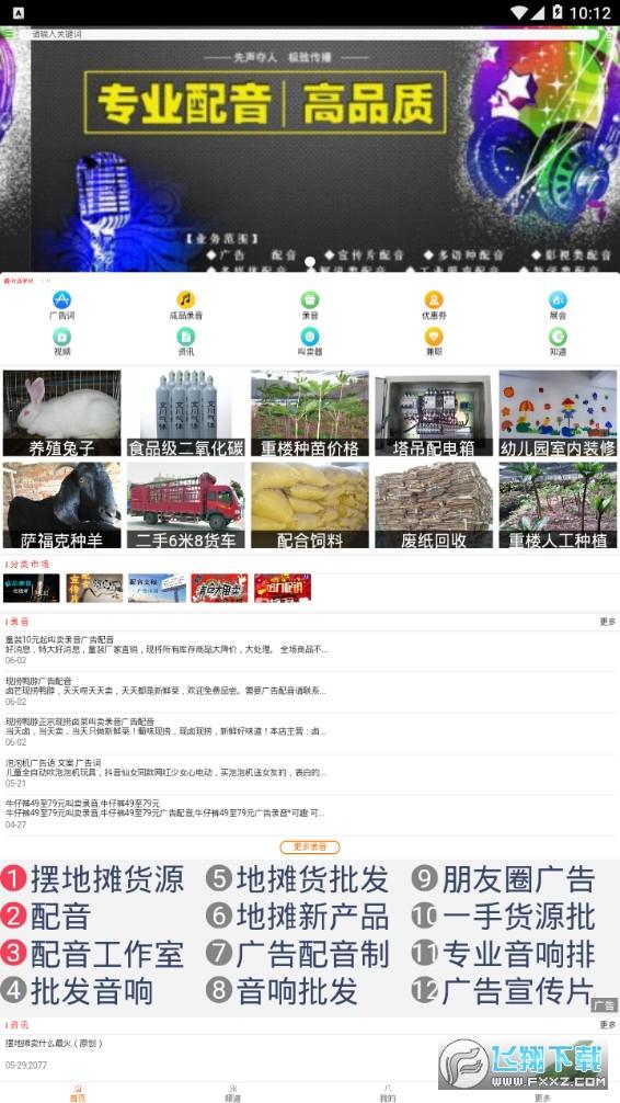 地摊货批发app安卓版v0.4.8 官方版截图1