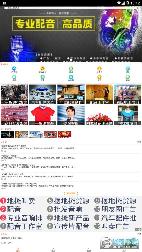 地摊货批发app安卓版v0.4.8 官方版截图2