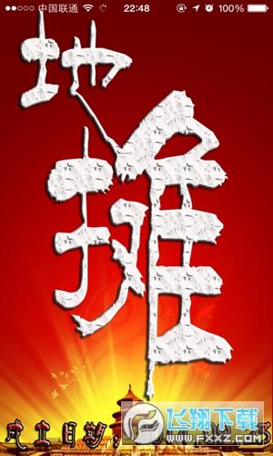 中国地摊批发网手机版1.0.6官方版截图2