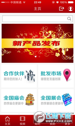 中国地摊批发网手机版1.0.6官方版截图0