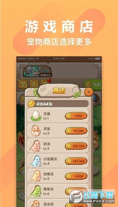 萌萌小笨龙红包版福利1.0福利版截图2