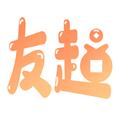 友趣��免�M�I皮�wv1.0福利版