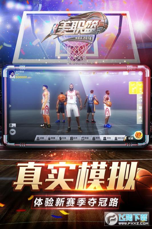 美职篮2018官方正版手游1.1.23手机版截图0