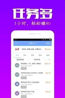时利宝抢单赚钱appv1.0 安卓版截图0