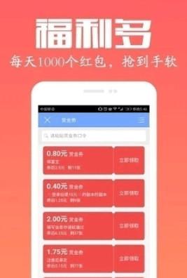 时利宝抢单赚钱appv1.0 安卓版截图1