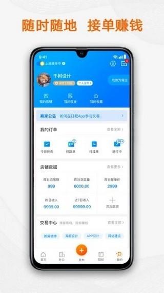 点点录入平台打字平台app官方版v1.0安卓版截图0