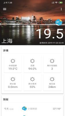安果天气预报appv1.0.1安卓版截图1