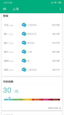 安果天气预报appv1.0.1安卓版截图3