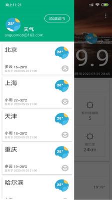 安果天气预报appv1.0.1安卓版截图2