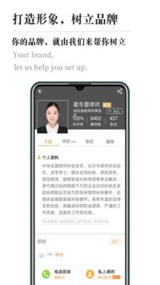 律霸律师端appv1.2.200605安卓版截图0