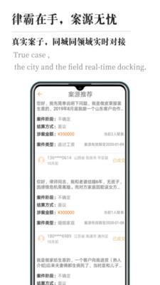 律霸律师端app