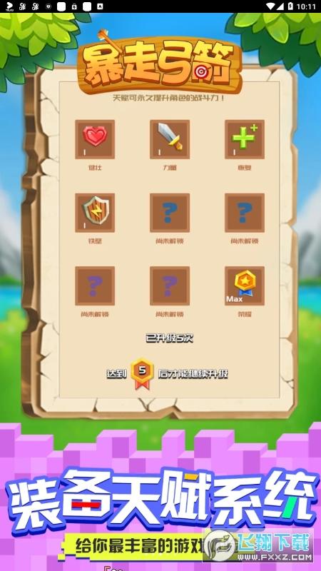 暴走弓箭王者版1.1.1手机版截图2