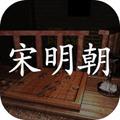 孙美琪疑案宋明朝安卓版v1.0官方版