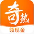 奇热免费小说领现金红包appv5.0.4最新版