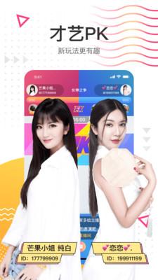 花椒�O速版app截�D2