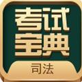司法考试△宝典app官方版1.0安卓版