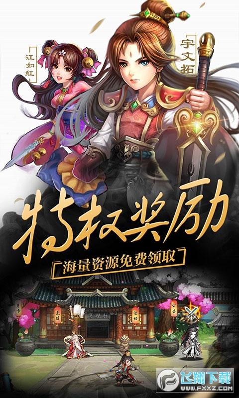 轩辕剑群侠录亲民特权1.0.0白嫖版截图0