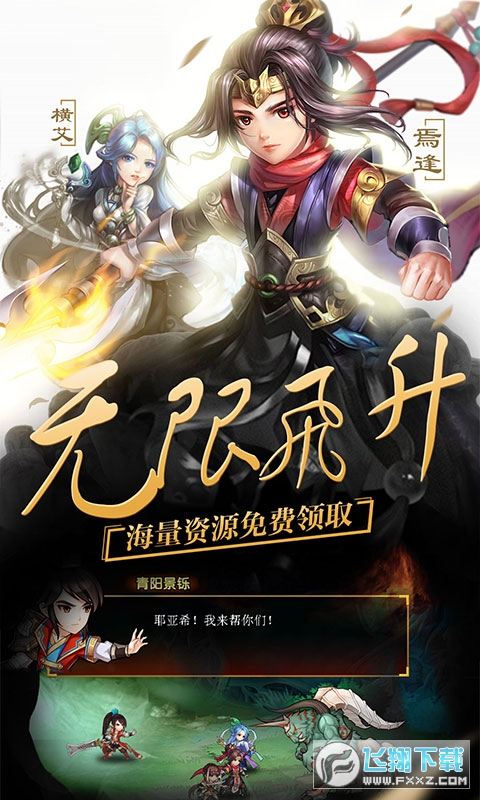 轩辕剑群侠录亲民特权1.0.0白嫖版截图1