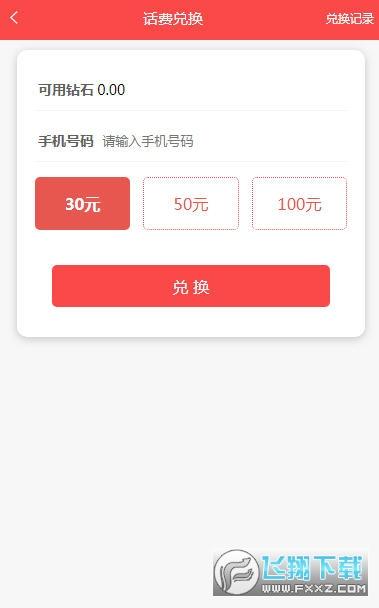 久阅挂机赚钱赚话费app1.0秒提版截图1