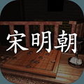 孙美琪疑案宋明朝中文版v1.0手机版