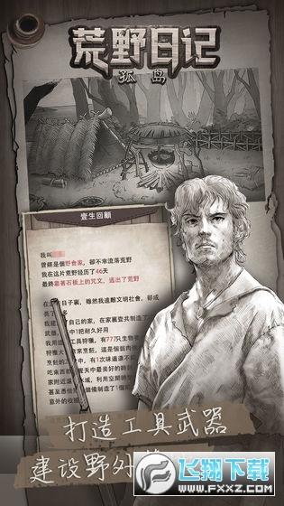 荒野日记孤岛安卓破解版1.8.2.4截图2