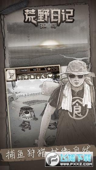 荒野日记孤岛安卓破解版1.8.2.4截图1