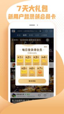 爱奇艺手机版客户端v1.3 官方安卓版截图1