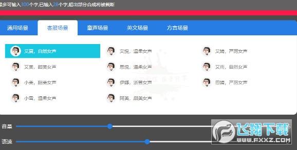摆地摊AI文字转语音工具1.0安卓版截图2