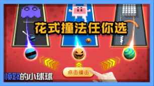 愤怒的小球球安卓版1.2官网版截图0