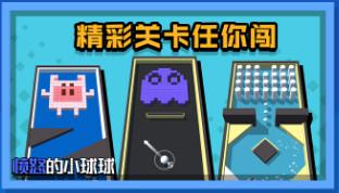 愤怒的小球球安卓版1.2官网版截图2