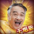 吴孟达捕鱼游戏v9.0.23.0.0最新版